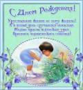 С Днем Рождения - День Рождения открытки и картинки