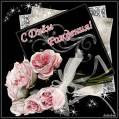 """Открытка """"С Днём Рождения! - День Рождения открытки и картинки"""