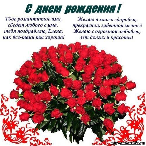 Поздравляем с Днем Рождения Елену (Елена Лисичка) 861473685