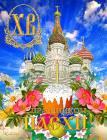 Православная Пасха 2021 - Пасха открытки и картинки