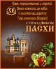 С Праздником Пасхи 2021 стих - Пасха открытки и картинки