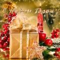 Новогодняя картинка с подарками - С Новым Годом 2022 открытки и картинки