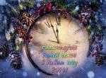 Пожелание к  Новому году - С Новым Годом 2022 открытки и картинки