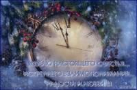 ЖЕЛАЮ НАСТОЯЩЕГО СЧАСТЬЯ... - С Новым Годом 2022 открытки и картинки