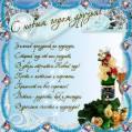 С Новым годом, друзья! - С Новым Годом 2022 открытки и картинки