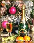 Желаю счастья в Новом году! - С Новым Годом 2022 открытки и картинки