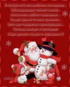 ДУМАЙ ТОЛЬКО О ХОРОШЕМ !!! - С Новым Годом 2022 открытки и картинки