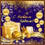 Открытка мерцающая к новому году - С Новым Годом 2022 открытки и картинки