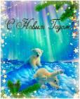 Поздравления С Новым годом - С Новым Годом 2021 открытки и картинки