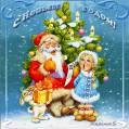 Дед Мороз и Снегурочка у ёлки - С Новым Годом 2022 открытки и картинки
