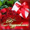 Открытки Поздравляю - С поздравлениями открытки и картинки
