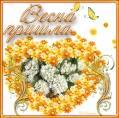 Весна пришла - Весна открытки и картинки
