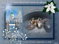 Рождественский пост картинки - Рождество Христово открытки и картинки