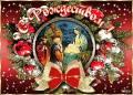 С рождеством католиков - Рождество Христово открытки и картинки