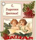 Поздравляем с Рождеством - Рождество Христово открытки и картинки