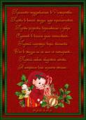 С РОЖДЕСТВОМ !!! - Рождество Христово открытки и картинки