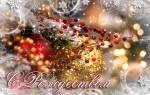 Красивая открытка на Рождество 2021 - Рождество Христово открытки и картинки