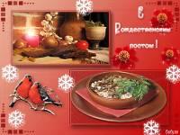 Открытки Рождественский пост - Рождество Христово открытки и картинки