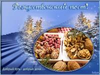 Картинки с Рождественским Постом - Рождество Христово открытки и картинки