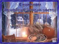 Поздравления с началом Рождественского поста - Рождество Христово открытки и картинки