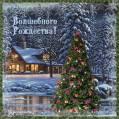 Волшебного Рождества - Рождество Христово открытки и картинки