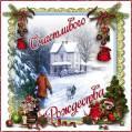 Поздравления с Рождеством - Рождество Христово открытки и картинки
