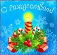 Поздравления с Католическим Рождеством 2021 - Рождество Христово открытки и картинки