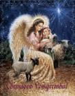 Светлого Рождества, католики! - Рождество Христово открытки и картинки