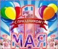С праздником 1 мая 2021 - День весны и труда - 1 мая открытки и картинки