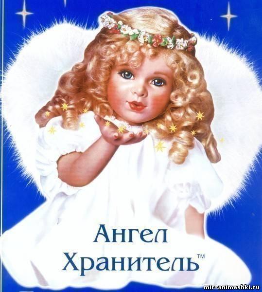 Ангел-хранитель.~Пожелания настроение в картинках