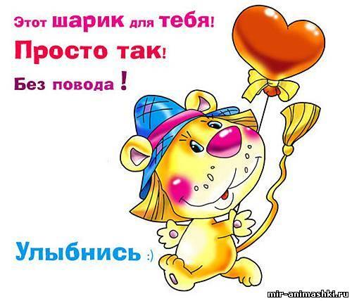Улыбнись!~Анимационные блестящие открытки GIF