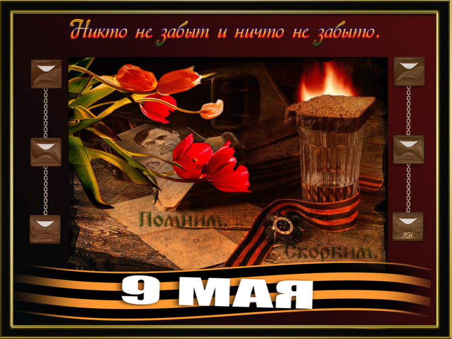 С ДНЁМ ПОБЕДЫ~9 Мая День Победы