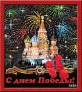 С Днем Победы! - День победы открытки и картинки