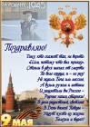 Поздравляю с Днем Победы - День победы открытки и картинки