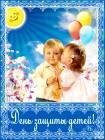 Аанимация поздравление 1 июня - День защиты детей открытки и картинки