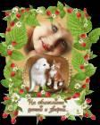 Не обижайте детей и зверей ! - День защиты детей открытки и картинки
