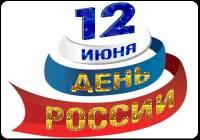 С Днём России - День России открытки и картинки