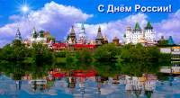 С днем России картинка - День России открытки и картинки