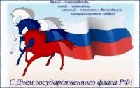 С Днем Флага России - День России открытки и картинки