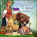 С Днем России - День России открытки и картинки