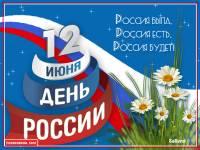Открытка к празднику с Днем России - День России открытки и картинки