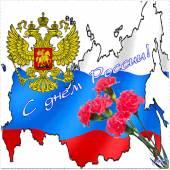 С Днем России 2021 - День России открытки и картинки