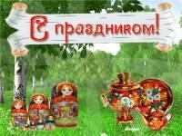 Праздник России - День России открытки и картинки