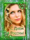 Поздравляю с днём России! - День России открытки и картинки