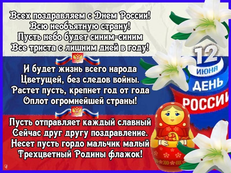 Открытка со стихом в День России~Анимационные блестящие открытки GIF