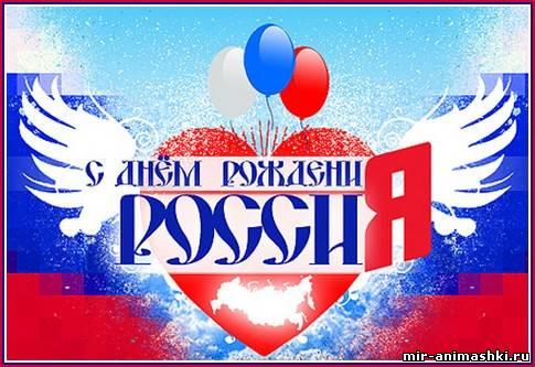 Картинка с Днем России~Анимационные блестящие открытки GIF