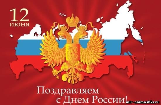 Открытки с Днем России~С днем России