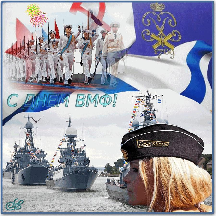 Открытки день военно-морского флота~С днем ВМФ