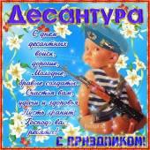 Десантура, с праздником! - День ВДВ открытки и картинки