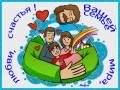 С Днем Семьи, Любви и верности! - День Семьи открытки и картинки